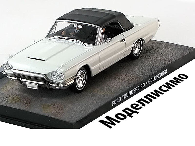 Ford Thunderbird Goldfinger 1964 White